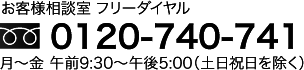 0120-740-741