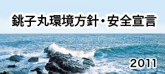 環境方針・安全宣言