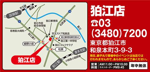 map_komae
