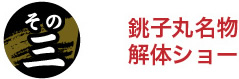 銚子丸名物 解体ショー