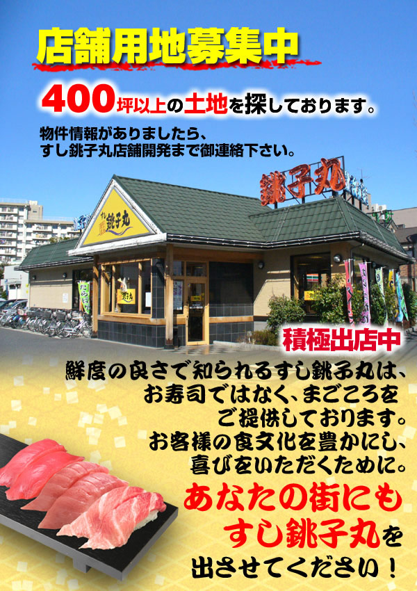 店舗用地募集 400坪以上の土地を探しております。物件情報がありましたら、すし銚子丸店舗開発まで御連絡下さい。