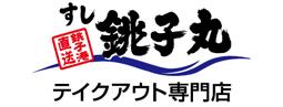 すし銚子丸テイクアウト専門店
