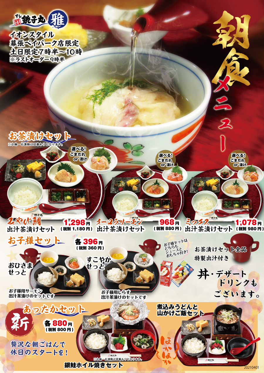 20210401_breakfast_miyabi
