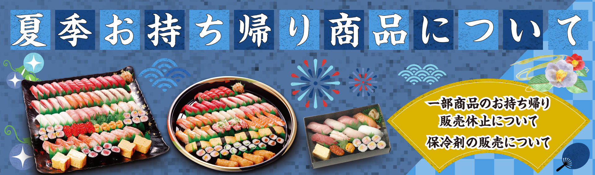 すし銚子丸 千葉・東京・埼玉・神奈川のお寿司屋さん